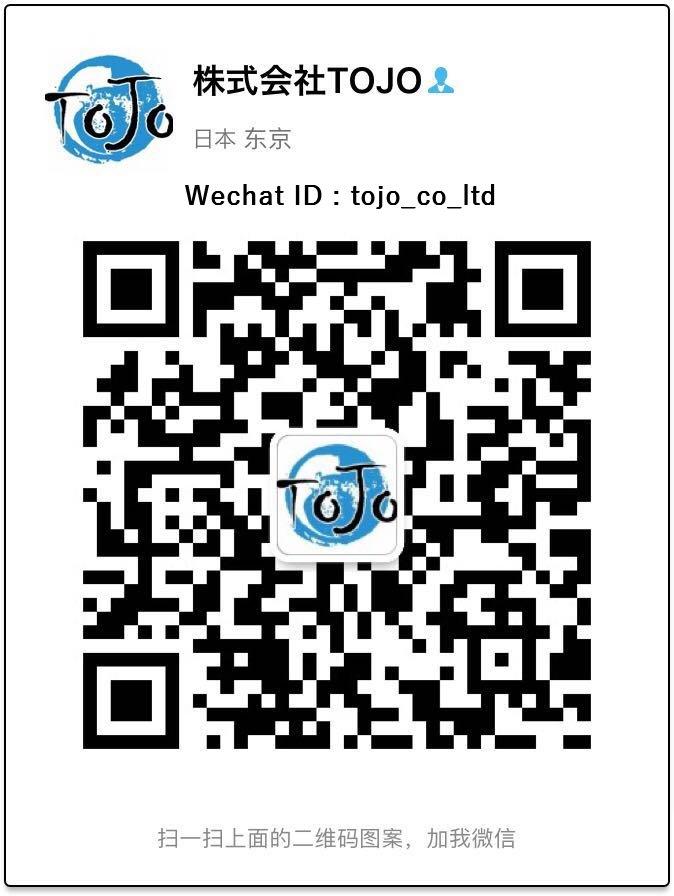 Wechat ID: tojo_co_ltd